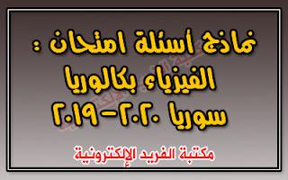 نماذج أسئلة امتحان مادة الفيزياء بكالوريا سوريا 2020-2019 pdf، امحتانات مادة الفيزياء النصفي الفصل الأول للصف الثالث الثانوي الفحص، نماذج امتحانية مادة الفيزياء للصف الثاني عشر العلمي في سورية للعام 2020، ورقة نموذج فيزياء بكالوريا سوريا pdf، نماذج امتحانية