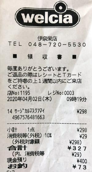 ウエルシア 伊奈栄店 2020/4/2 マスク購入のレシート