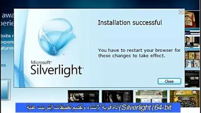 (Silverlight (64-bit أداة قوية لإنشاء وتقديم تطبيقات إنترنت غنية