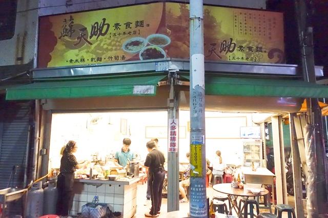 蘇天助素食麵~台東50年老店素食小吃