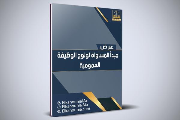 مبدأ المساواة لولوج الوظيفة العمومية PDF