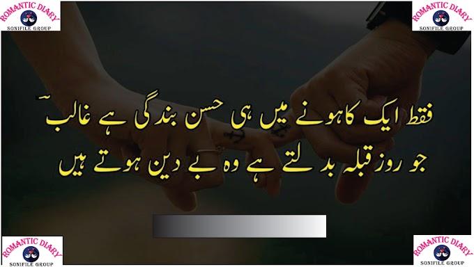mirza ghalib love poetry in urdu images love shayari urdu