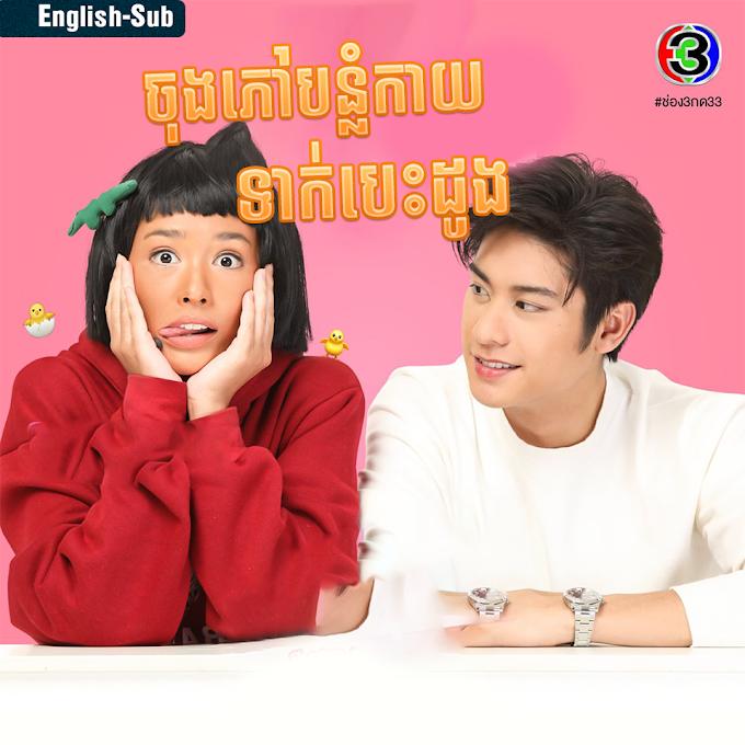 Chong Pov BonlomKay Teak Besdong [Ep.26End]