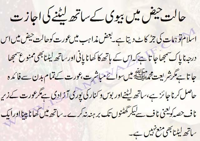 halat-e-haiz mein biwi ke sath letne ki ijazat