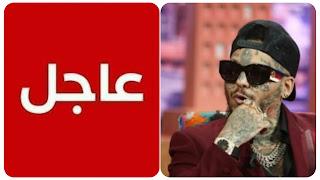 عاجل الحكم ب5 سنوات على مغني الراب سواغ مان