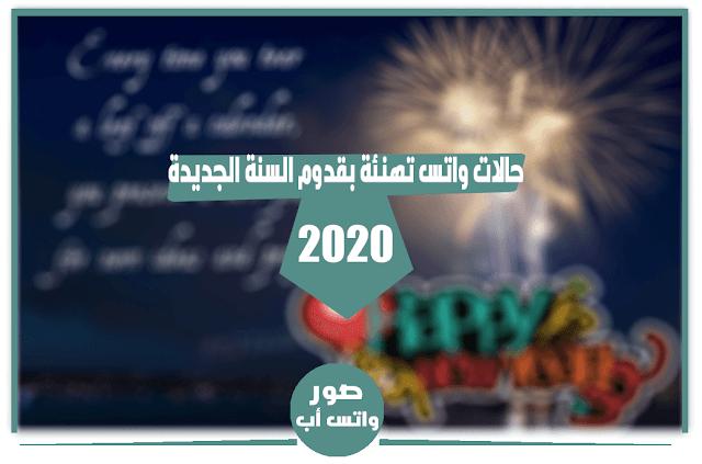 صور و خلفيات - رمزيات و حالات واتس تهنئة بقدوم السنة الجديدة 2020
