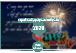 صور و خلفيات - رمزيات و حالات واتس تهنئة بقدوم السنة الجديدة 2020 - الجزء الثاني