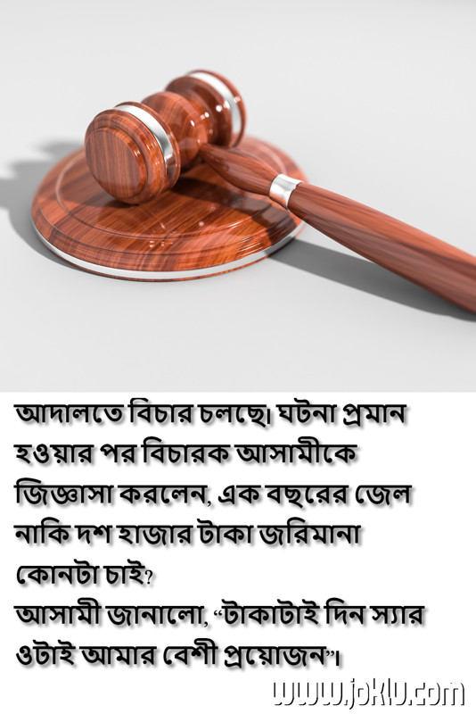 Offers by judge short joke in Bengali