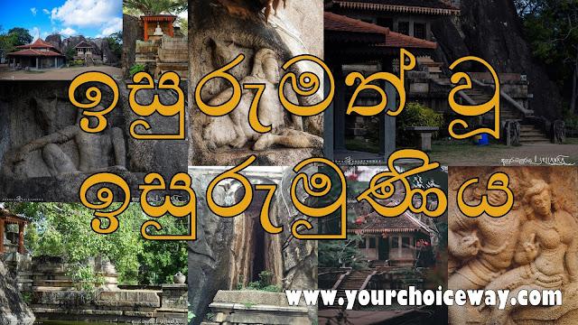 ඉසුරුමත් වූ ඉසුරුමුණිය ☸️🙏 (Isurumuniya) - Your Choice Way