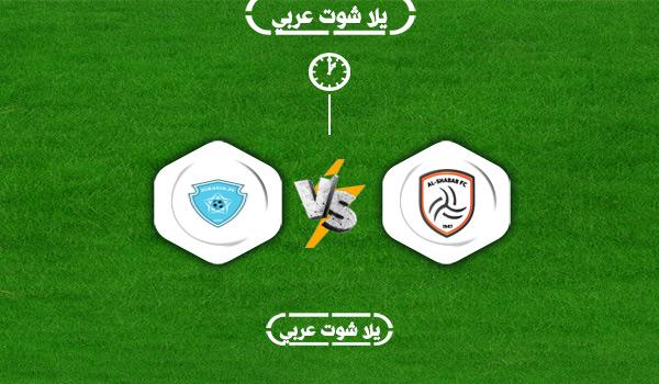 موعد مباراة الشباب والباطن اليوم 26-12-2020 الدوري السعودي
