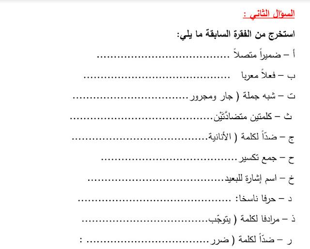 مذكرة شاملة لمهارات الفصل الثالث لغة عربية صف سادس