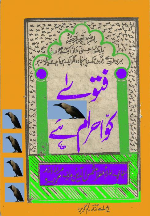 Fatwa Crow Kawwa Haram Hai Urdu Islamic Book