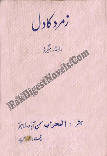 Zumard Ka Dil (Complete Novel) By Ride Hagourd