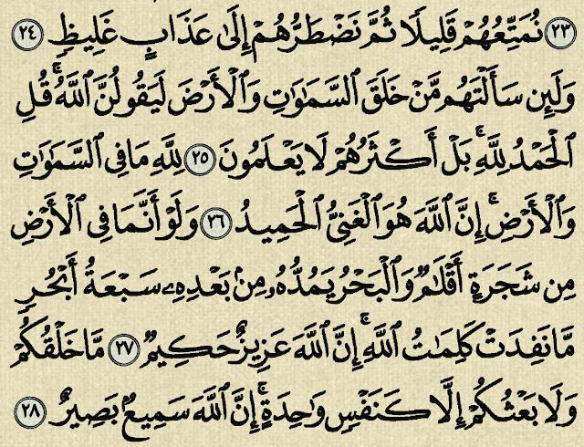 شرح وتفسير سورة لقمان Surah Luqman (من الآية 16  إلى الآية 28 )