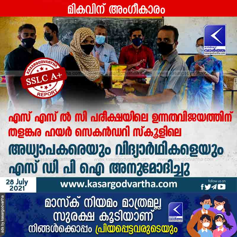kasaragod, News, Committee, president, Book, Award, Teachers and students of Thalangara Higher Secondary School appreciated by SDPI.
