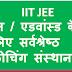 भारत में IIT JEE मेन / एडवांस्ड के लिए सर्वश्रेष्ठ कोचिंग संस्थान | Top 10 Coaching Institutes for IIT JEE Main/Advanced in India