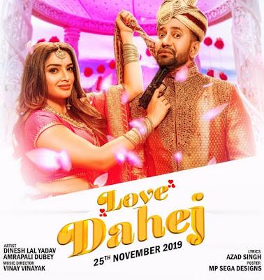 Love Dahej Official Bhojpuri Video Song | Dinesh Lal Yadav 'Nirahua' | Amrapali Dubey