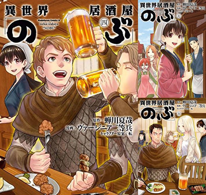 まとめ買い:異世界居酒屋「のぶ」 (全9巻)(角川コミックス・エース)