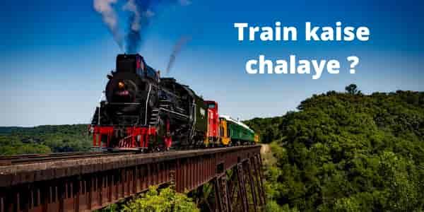 train kaise chalaye