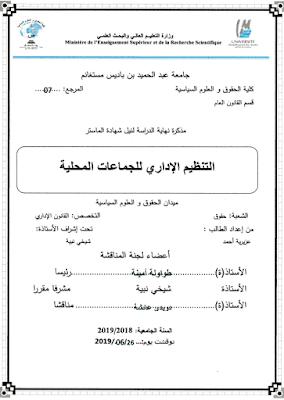مذكرة ماستر: التنظيم الإداري للجماعات المحلية PDF