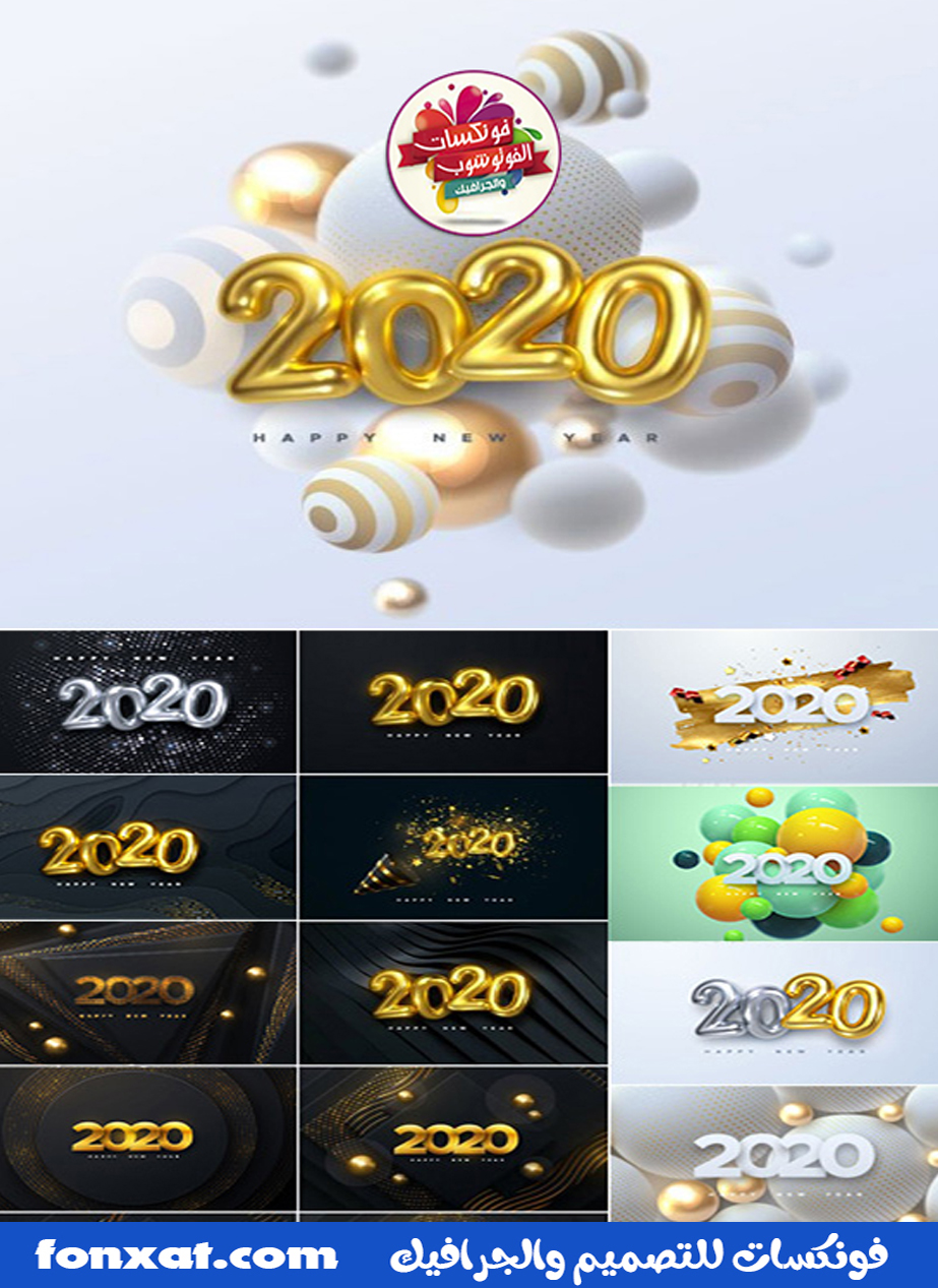 Happy New 2020 Year, Holiday Vector Illustration Of Numbers 2020  ملفات
