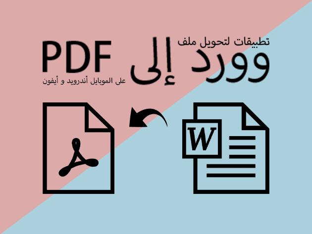 تطبيقات لتحويل ملف وورد إلى PDF على الموبايل أندرويد و أيفون