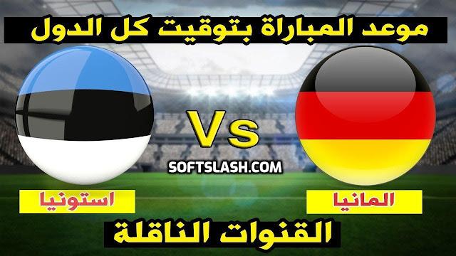 شاهد مباراة المانيا ضد استونيا مباشر live أو عبر iptv جميع الجودات موقع سوفت سلاش