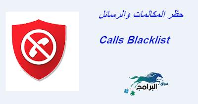 calls black list