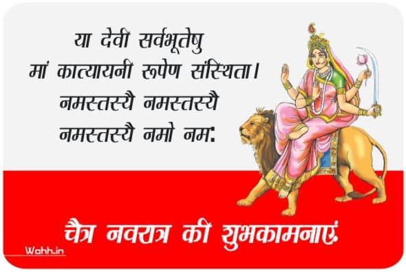 Chaitra Navratri Status  In Hindi For Whatsapp