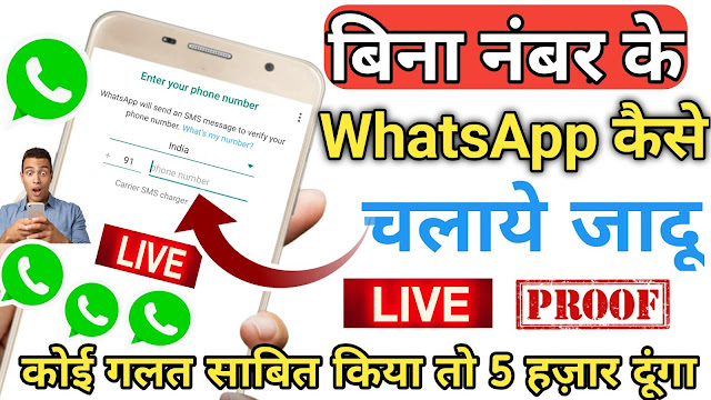 How to use Whatsapp without number in Hindi