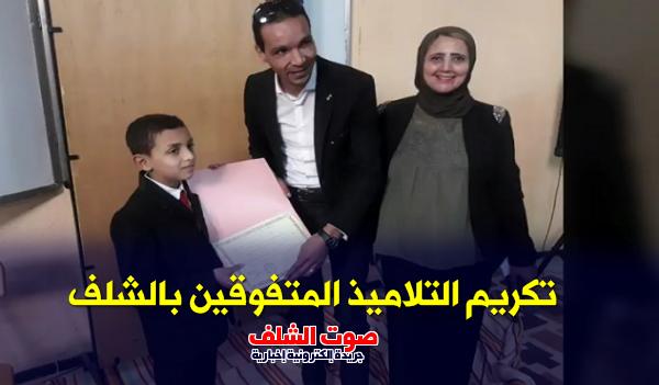 حفل تكريمي على شرف  التلاميذ المتفوقين بالشلف