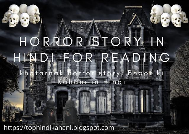Haunted Story in Hindi, Horror Story in Hindi 2020