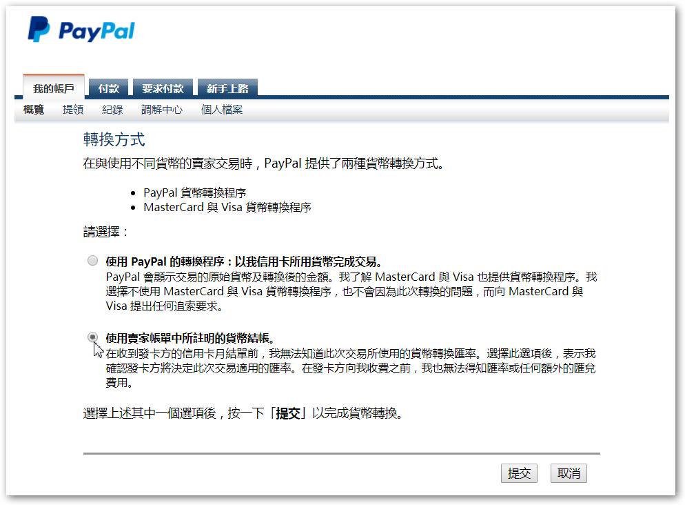 [設定教學] Paypal 的匯率有夠差、還可能虧兩次匯差。2019 年 Paypal 怎麼設定選對匯率 @ 不平凡。就不是生活 ...