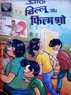 Baccho-Ki-Kitab-Billoo-Aur-Film-Show-Comics-Book-In-Hindi-Free-Download