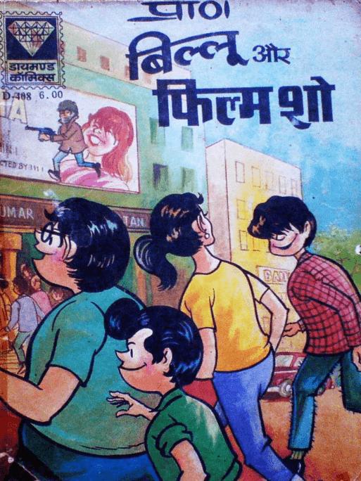 बच्चों की किताब : बिल्लू और फिल्म शो कॉमिक्स पीडीऍफ़ | Baccho Ki Kitab : Billoo Aur Film Show Comics Book In Hindi Free Download