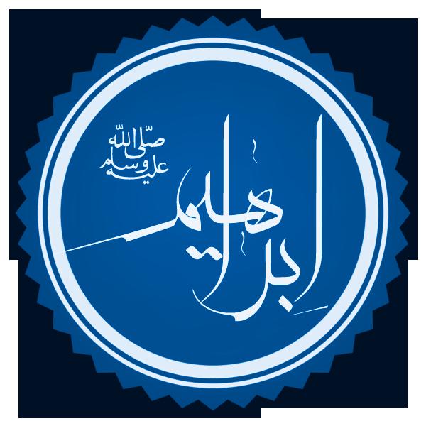 Eid ul zuha kyon manai jaati hai , ईद उल ज़ुहा क्यों मनाई जाती है।