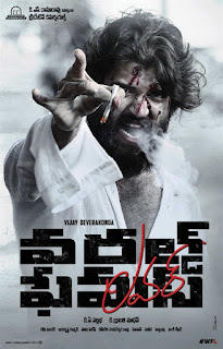 World Famous Lover First Look Poster