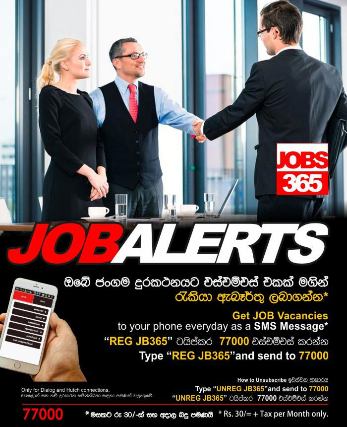 SMS Alert | Get Job Vacancy daily to your mobile phone.