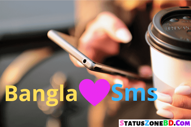 25+ Bangla Romantic Love Sms - Valobashar Sms রোমান্টিক ভালোবাসার এসএমএস