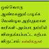 ஒவ்வொரு ஆண்மகனும் படிக்க வேண்டிய அற்புதமான வரிகள் -அப்பா, நம்மில் விதைக்கப்பட்ட கற்பக விருட்சம்: