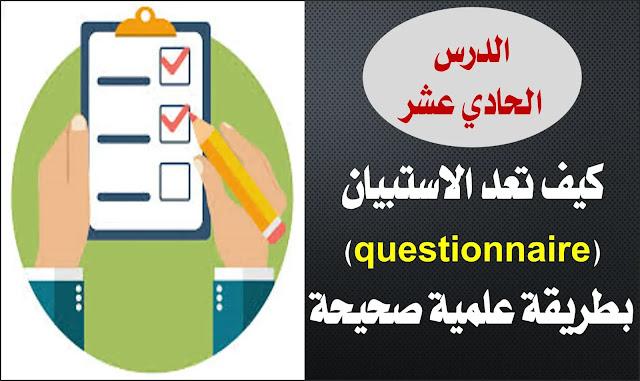 كيف تعد الاستبيان (questionnaire) بطريقة علمية صحيحة