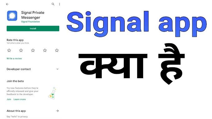 Signal app क्या है और इसे कैसे use करें ? signal app के feautres