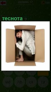девушка забралась в коробку, где ей очень тесно