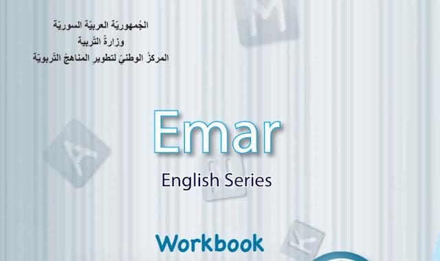 حل كتاب الأنشطة لغة انجليزية للصف الثاني سلسلة ايمار