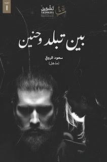تحميل كتاب بين تبلد وحنين pdf