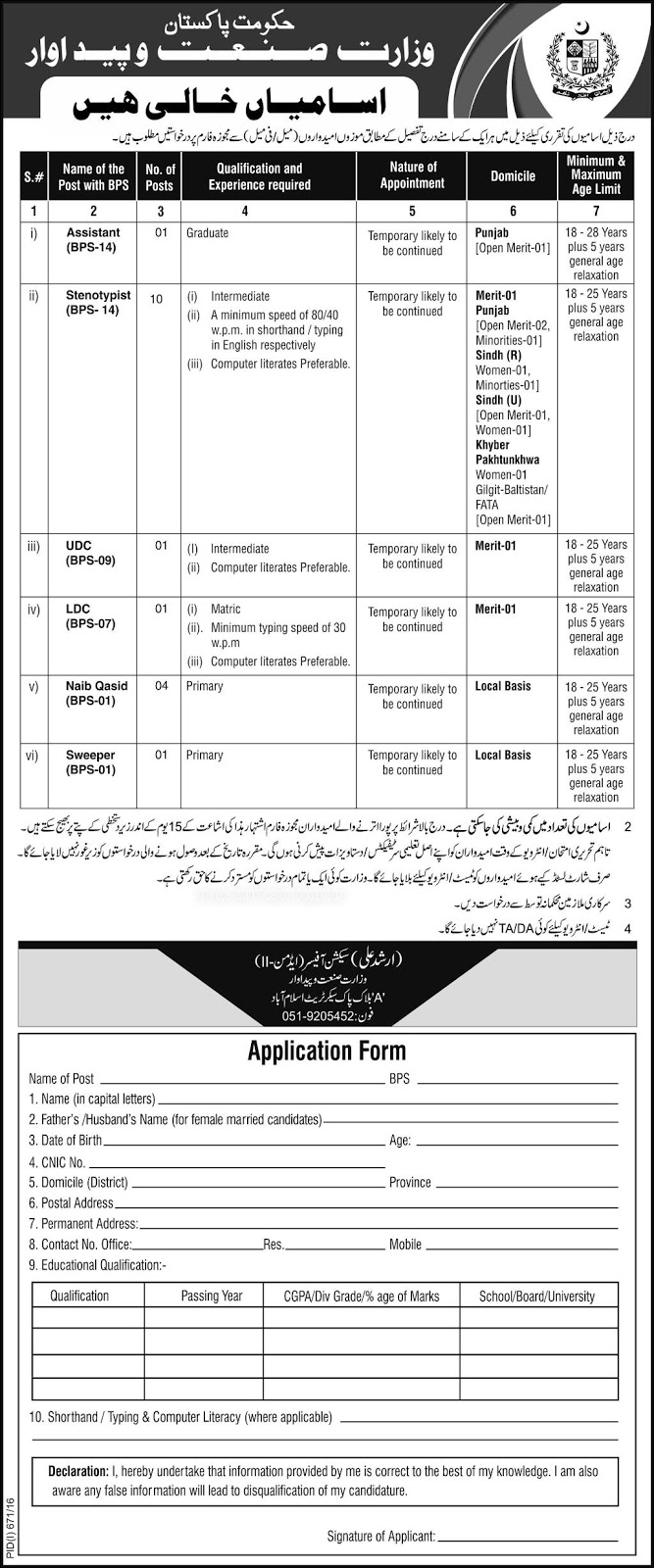 Ministry Of Industry And Production Islamabad jobs aug 2016