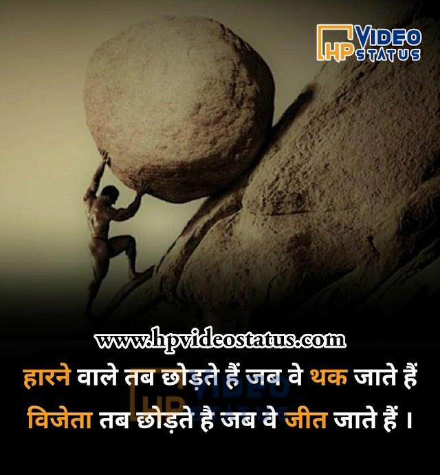 Best Shayari On Life | Life Motivation Status In Hindi 2020 | Motivation Status