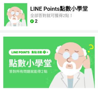 Line Points點數小學堂 答案/解答