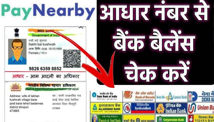 आधार कार्ड से बैंक बैलेंस चेक कैसे करे Check Bank Balance Aadhar Number