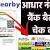 आधार कार्ड से बैंक बैलेंस चेक कैसे करे? Check Bank Balance Aadhar Number